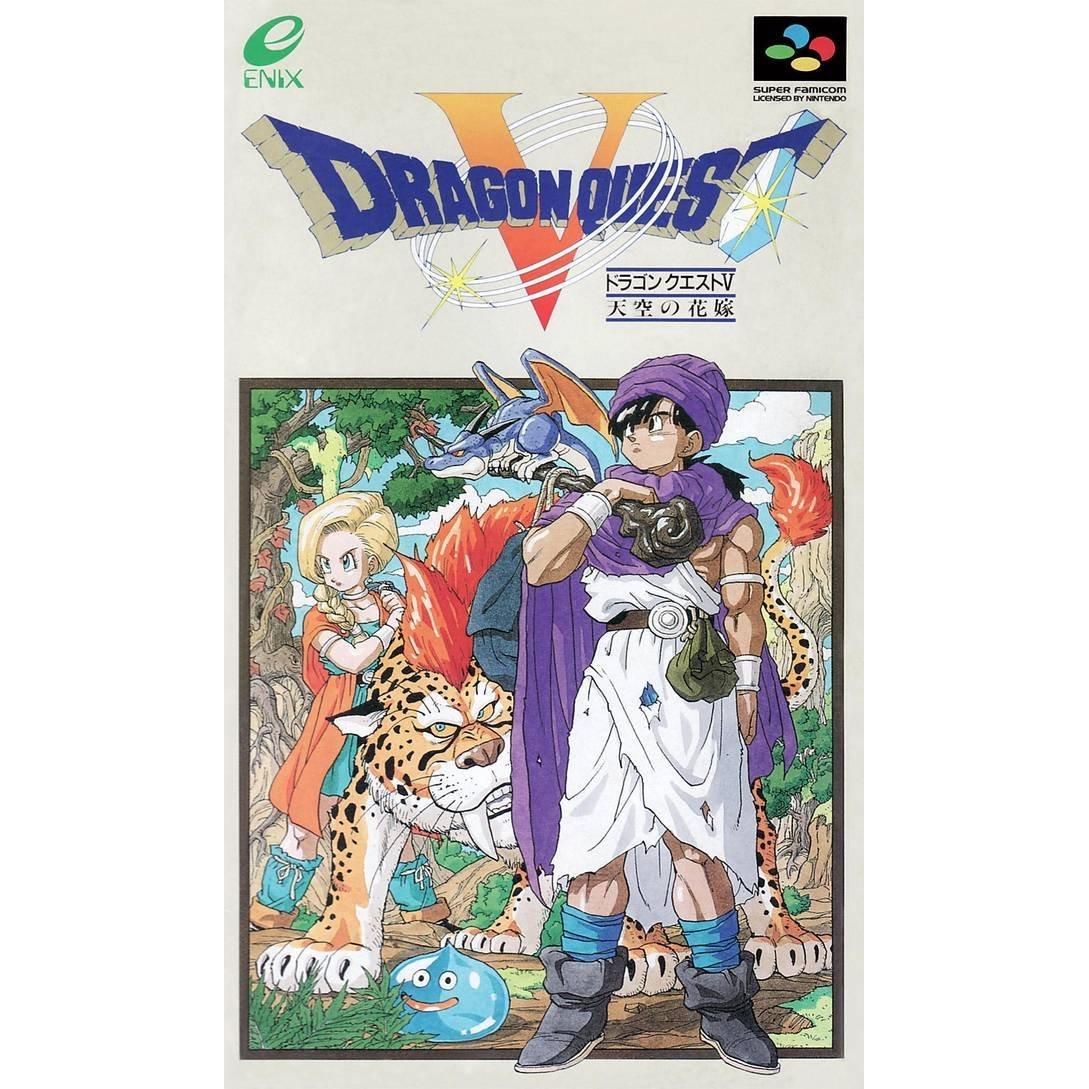 ドラクエ 5 スーパーファミコン
